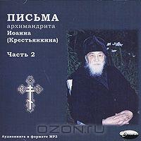 Письма архимандрита Иоанна (Крестьянкина). Часть 2 (аудиокнига MP3)