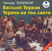 Василий Теркин. Теркин на том свете (аудиокнига MP3)