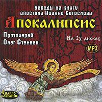 Апокалипсис (аудиокнига MP3 на 2 CD)