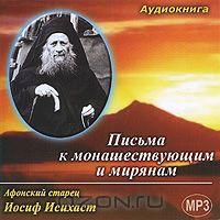 Афонский старец Иосиф Исихаст. Письма к монашествующим и мирянам (аудиокнига MP3)