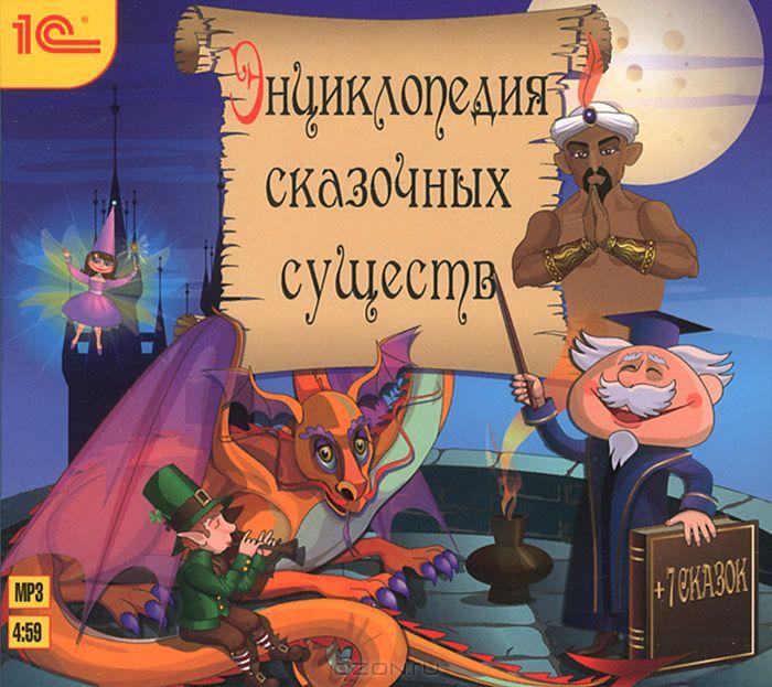 Энциклопедия сказочных существ + сказки (аудиокнига MP3)