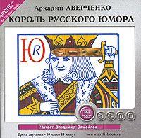 Король русского юмора (аудиокнига MP3)