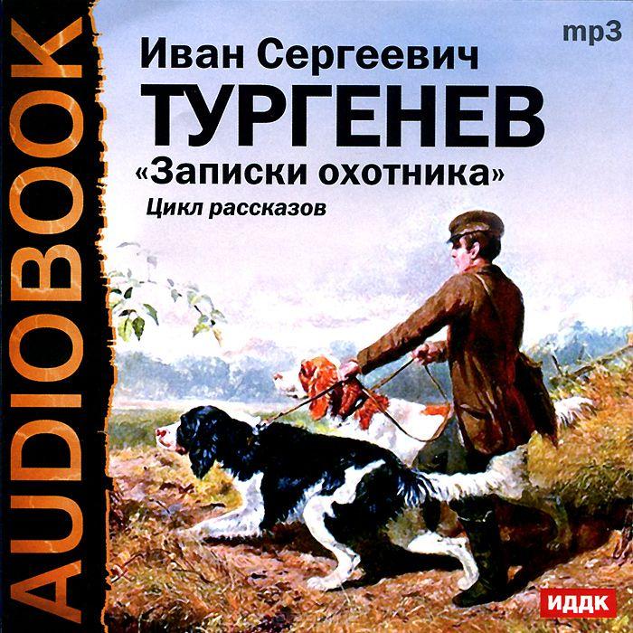 Золотая коллекция сказок (аудиокнига MP3)