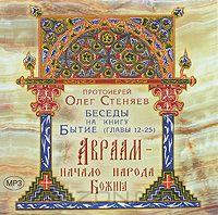 Авраам – начало народа Божия (аудиокнига MP3)