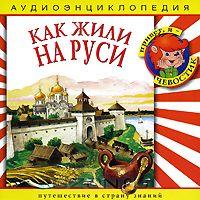 Как жили на Руси (аудиокнига CD)