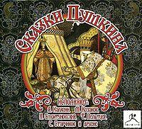 Сказки Пушкина (аудиокнига MP3)