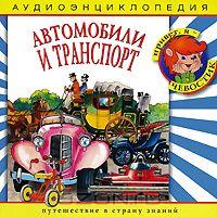 Автомобили и транспорт (аудиокнига CD)