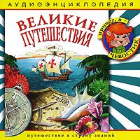 Великие путешествия (аудиокнига CD)