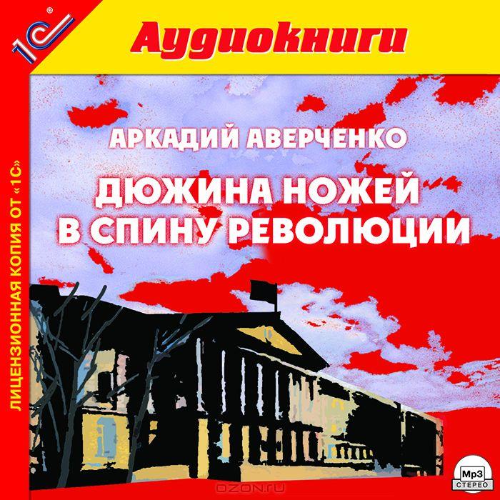 Дюжина ножей в спину революции (аудиокнига MP3)