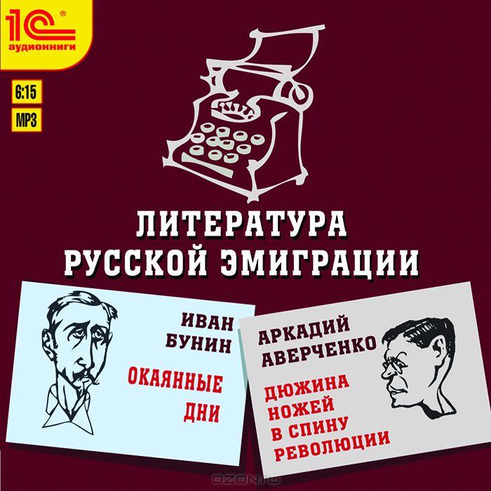 Литература русской эмиграции (аудиокнига MP3)