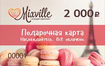 подарочная карта на 2 000 рублей Подарочные карты Mixville