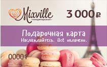 подарочная карта на 3 000 рублей Подарочные карты Mixville