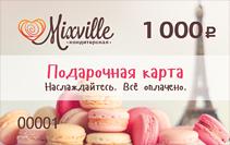 подарочная карта на 1 000 рублей Подарочные карты Mixville