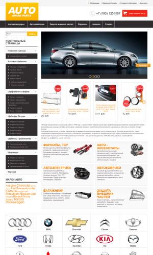 Тема #22: Авто запчасти, аксессуары, автомасла, шины, диски