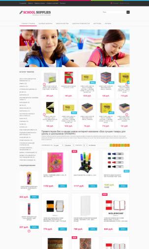 Тема #30: товары для школы и обучения, канцтовары, игрушки, книги, детские товары