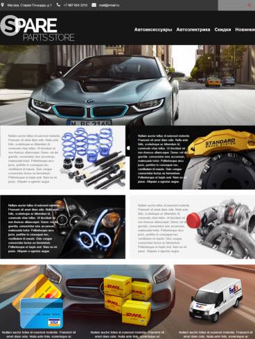 Тема #33: Авто запчасти, аксессуары, автомасла, шины, диски