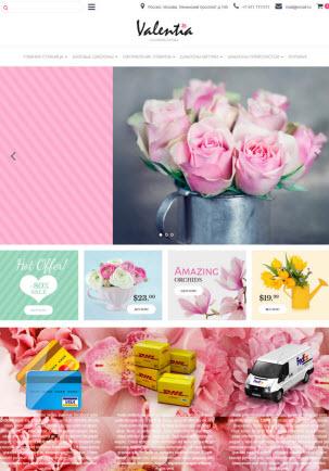 Тема #36: Цветочный магазин, подарки, игрушки, одежда, интерьер  Copy