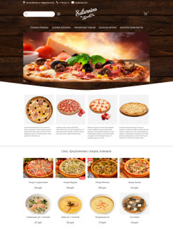 Тема #38: Продукты питания, пицца, суши, роллы, фастфуд